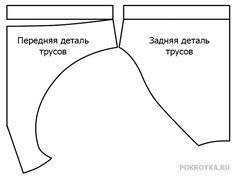 ropa interior masculina del patrón   clases de costura pokroyka.ru-corte y