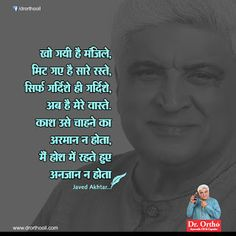 Javed Akhtar Poetry