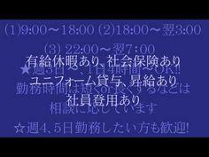 広島の清掃アルバイト募集