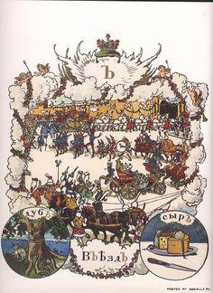 """Азбука 1904 года в картинках (35 фото) """"Oak, Entry, Cheese"""""""