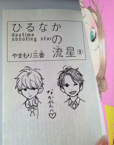 Mangaka Mika Satonaka got extra doodle on her copy of volume 9