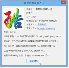 2013/9/28 更新:超好用的「新酷音」輸入法在停了一段時間之後,現在終於更新了! 辛辛苦苦砍掉重練的全新版本「新酷音」輸入法除了支援傳統桌面模式,現在也已經可以初步支援Windows 8 Modern UI 模式囉(可支援 64 位元系統)!Win8 裡面難用到爆的中文輸入法可以丟了,改用最...