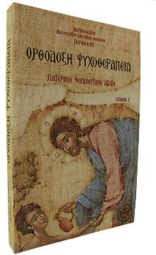 Russian Orthodox, Wise Words, Spirituality, Faith, Cover, Books, Inspiration, Quotes, Livros