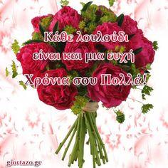 Κάρτες με Ευχές Εορτών και Γενεθλίων Εικόνες με Λουλούδια - giortazo Koi