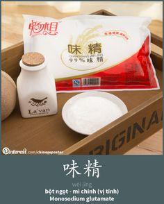 味精 - wèijīng - mì chình; bột ngọt - monosodium glutamate