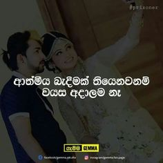 94 Best සිංහල කියමන images in 2018 | I love you