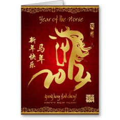 Happy Chinese New Year Beautiful red and gold Year of the Horse greeting cards. Featuring a gold horse brushstroke resembling the year Classic Chinese yin and yang background. Online Greeting Cards, New Year Greeting Cards, Holiday Postcards, Holiday Cards, Chinese New Year 2014, Chinese New Year Holiday, Chinese New Year Greeting, New Year Postcard