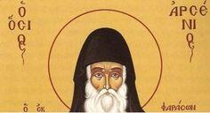 """Δείτε παρακάτω την καλύτερη προσευχή την οποία προτείνει ένας μεγάλος Άγιος της Ορθοδοξίας, ο Άγιος Άρσένιος:    """"Εις το όνομα του Πατρός και του Υιού και του Αγίου Πνεύματος. Αμήν. Άγιος ο Θεός, Άγιος Ισχυρός, Άγιος Αθάνατος"""