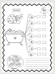 Φύλλα εργασίας αναλυτικοσυνθετικής μεθόδου για την πρώτη δημοτικού (h… Learn Greek, Greek Alphabet, Grade 1, Super Powers, Early Childhood, Homework, Back To School, Kindergarten, Bullet Journal
