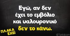 Greek Quotes, English Quotes, I Laughed, Funny Quotes, Jokes, Lol, Humor, Instagram Posts, Funny Shit