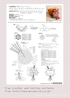 Free Crochet and Knitting Patterns – daruma-ito.co.jp | Japanese Sewing, Pattern, Craft Books and Fabrics