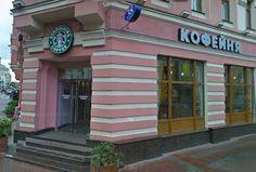 Кофейня Старбакс. Место тусовки молодежи, коворкинг для фрилансеров.