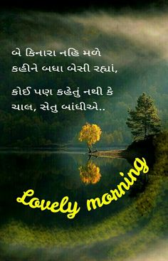14 Best Gujrathi Language Images Gujarati Quotes Dil Se Gujarati