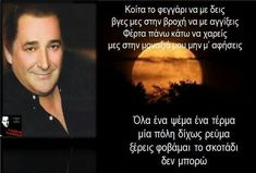 Greek Quotes, Lyrics, Singer, Letters, Sayings, Words, Music, Musica, Musik
