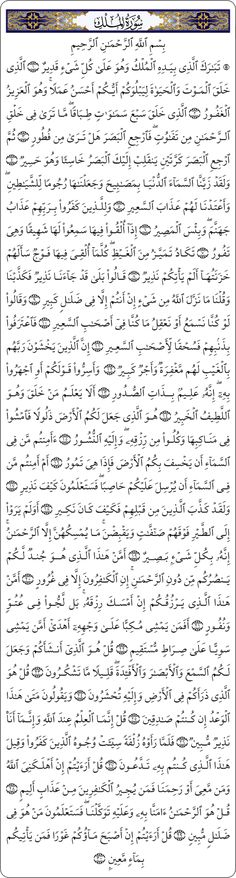 Surah Al Mulk. Recite this surah every night before sleeping to seek refuge from torment of grave Doa Islam, Allah Islam, Islam Quran, Islam Hadith, Islam Muslim, Islamic Qoutes, Islamic Dua, Islamic Inspirational Quotes, Islamic Phrases