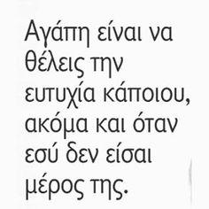 Η δύναμη της αγάπης❣  #moodoftheday #καλημερα #μονο_αγαπη Quotes For Him, Book Quotes, Me Quotes, Mood Of The Day, Life Philosophy, Greek Quotes, Love You, My Love, Deep Thoughts