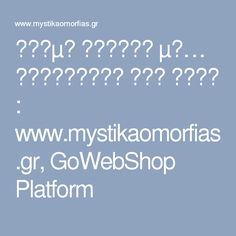 Κρέμα νυκτός με… ελαιόλαδο και ξύδι : www.mystikaomorfias.gr, GoWebShop Platform