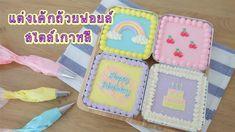 Box Cake Recipes, Candy Recipes, Cake Decorating Techniques, Cake Decorating Tips, Mini Cakes, Cupcake Cakes, Cup Cakes, Cute Bakery, Korean Cake