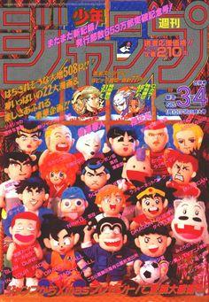 週刊少年ジャンプ - Shōnen Jump, Japanese weekly magazine