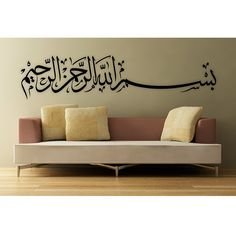 Islam إسلام ❤ I want to write this on the wall in my house... It's so beautiful Mashallh