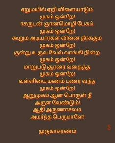Vedic Mantras, Hindu Mantras, Sanskrit Mantra, Lord Balaji, Lord Shiva Hd Images, Spiritual Songs, Lord Murugan, Devotional Quotes, General Knowledge Facts
