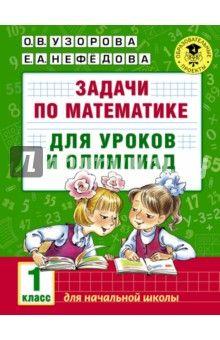 Нефедова, Узорова - Задачи по математике для уроков и олимпиад. 1 класс обложка книги