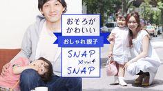 SHIPS MAG vol.13 | おそろがかわいい おしゃれ親子SNAP×SNAP! Vol.4