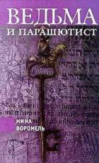 Нина Воронель Ведьма и парашютист   : Гудьял-Пресс, 2000 г