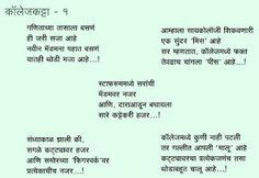 Just For Knowledge: Marathi: College katta