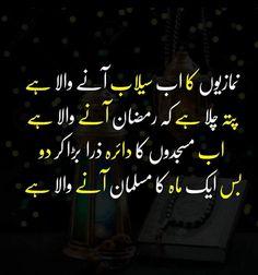 Ramadan Wishes In English, Ramadan Wishes In Arabic, Wish Quotes, Happy Quotes, Islamic Inspirational Quotes, Islamic Quotes, Islamic Messages, Deep Words, True Words