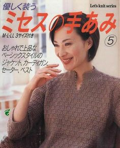 Let's knit series #5 sp_1.jpg