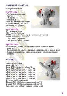 Слоник. Игрушки вязанные крючком