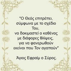 Greek Quotes, Christian Faith, Believe, Icons, Sofa, Instagram, Couch, Settee, Loveseats