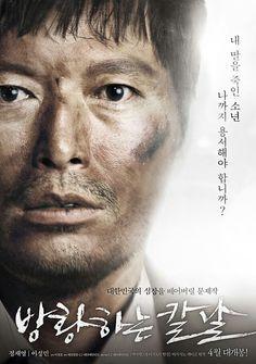 정재영, 방황하는 칼날 #korea #movie