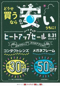 ハートアップ・コンタクトプラザ小樽 - ウイングベイ小樽 Handwritten Typography, Typo Logo, Typography Design, Lettering, Type Posters, Event Posters, Graphic Posters, Movie Posters, Pop Design