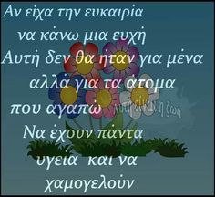 Greek Quotes, How To Better Yourself, Picture Quotes, Motivational Quotes, Wallpapers, Pictures, Life, Greek, Photos