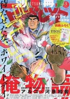 漫言空間: 別冊マーガレット 2014年 3月号 Wall Prints, Poster Prints, Magazine Wall, Magazine Covers, Japanese Poster Design, Manga Covers, Comic Covers, Graphic Design Posters, Picture Wall