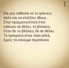 Greek Quotes, Greeks, Some Words, Sign Quotes, Wallpaper Quotes, Aquarius, Favorite Quotes, Wisdom, Thoughts