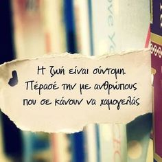 Perfection Quotes, Greek Quotes, Birthday Wishes, Picture Quotes, Favorite Quotes, Life Is Good, Qoutes, Motivational Quotes, Notebook