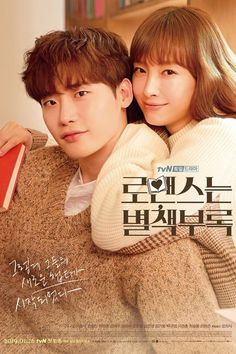 Romance Is a Bonus Book is a 2019 Korean Drama series starring Lee Na-young and Lee Jong-suk. Also known as: Romance Is a Supplement / How To Publish Love Korean Drama Watch Online, New Korean Drama, Korean Drama Romance, Korean Drama Movies, Korean Dramas, Lee Jong Suk, Korean Actresses, Korean Actors, Netflix