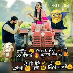 Couple Quotes, Love Quotes, Laughing Colors, Desi Love, Spell Your Name, Family Portrait Poses, Punjabi Couple, Punjabi Quotes, Girl Photo Poses