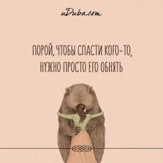 Картинки со смыслом 04-09-2019 #умныемысли #мудрыеслова Cute Inspirational Quotes, Motivational Quotes, Love Hug, My Love, Russian Quotes, Wise People, Smart Quotes, Love Reading, Monday Motivation