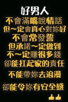 Wise Quotes, Daily Quotes, Words Quotes, Inspirational Quotes, Sayings, Romantic Words For Her, Chinese Love Quotes, Qoutes About Life, Meaningful Life