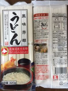 Udon+Noodles+Dry+-+Quality+Hokkaido+-+Aoi+Foods+-+Made+in+JAPAN+-+2018+#AoiFoods