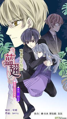 Anyone who see this you must read it! Manhwa Manga, Manga Anime, Anime Art, Lan Chi, Air Gear, Blue Wings, Fairy Tail Manga, Bleach Manga, Couple Cartoon