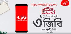 Turn off the connection and come back to Robi network Internet Offers, Internet Usage, Get Internet, Internet Packages, Job Circular, Mobile Price, Turn Off, Comebacks, Connection