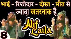 Alif Laila - अलिफ लैला प्रकरण 8 - alif laila Full Episode 8 - रिश्तेदार ... Alif Laila, Full Episodes