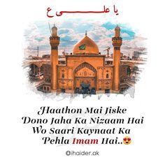 Muharram Wallpaper, Muharram Quotes, Islam Quotes About Life, Muharram Poetry, Eid Mubarak Images, Imam Hussain Karbala, Imam Hussain Wallpapers, Karbala Photography, First Love Quotes