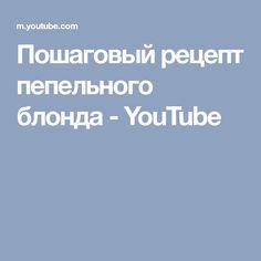 Пошаговый рецепт пепельного блонда - YouTube