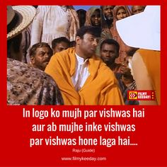 Guide Dialogue In Logo ko mujh par vishwas aur mujhe inke vishwas par vishwas hone laga hai.. Hindi movie Dialogues